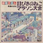 11ぴきのねこ マラソン大会 絵巻えほん(11ぴきのねこシリーズ)(児童書)