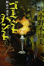 ゴーストハント 鮮血の迷宮(幽BOOKS)(5)(単行本)