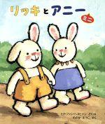 リッキとアニー〈ミニ〉(児童書)