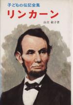 リンカーン(子どもの伝記全集9)(児童書)
