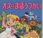 オズのまほうつかい(アニメ・ファンタジー)(児童書)