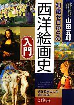 知識ゼロからの西洋絵画史入門(単行本)