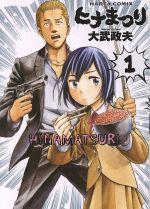ヒナまつり(1)(ビームC)(大人コミック)