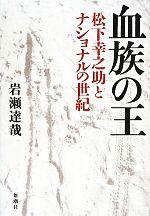 血族の王 松下幸之助とナショナルの世紀(単行本)