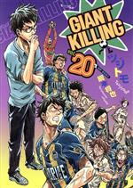 GIANT KILLING(vol.20)モーニングKC