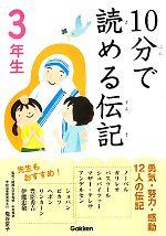 10分で読める伝記 3年生(児童書)