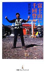 富士山に千回登りました(日経プレミアシリーズ)(新書)