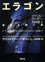 エラゴン 遺志を継ぐ者(ドラゴンライダーBOOK1)(児童書)