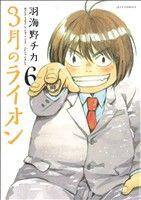 3月のライオン(6)(ジェッツC)(大人コミック)