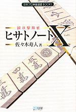 超攻撃麻雀 ヒサトノートX(日本プロ麻雀連盟BOOKS)(単行本)