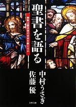 聖書を語る 宗教は震災後の日本を救えるか(単行本)