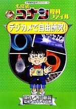 名探偵コナン理科ファイル デジカメで自由研究!(小学館学習まんがシリーズ)(児童書)
