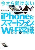 今さら聞けないiPhone&スマートフォン・WiFiの常識(単行本)