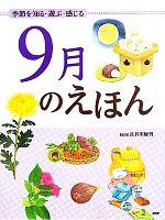 9月のえほん 季節を知る・遊ぶ・感じる(児童書)