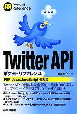 Twitter APIポケットリファレンス(単行本)