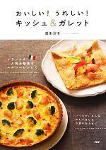 おいしい!うれしい!キッシュ&ガレット フランスの人気お惣菜をヘルシーレシピで(単行本)