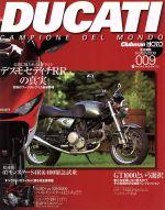 ドゥカティ(9)(単行本)