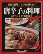 唐辛子の料理(単行本)