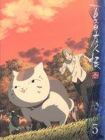 夏目友人帳 参 5(完全生産限定版)(Blu-ray Disc)(クリアケース、CD1枚、ポストカード5枚セット、妖百人一首10枚付)(BLU-RAY DISC)(DVD)