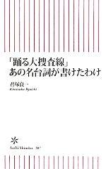 「踊る大捜査線」あの名台詞が書けたわけ(朝日新書)(新書)