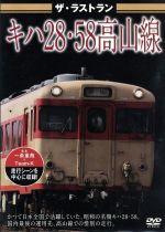 ザ・ラストラン キハ28・58高山線(通常)(DVD)