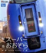 特急スーパーおおぞら 釧路~札幌 348.5km(Blu-ray Disc)