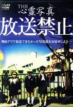 THE心霊写真「放送禁止」(通常)(DVD)