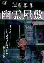 THE心霊写真「幽霊屋敷」(通常)(DVD)