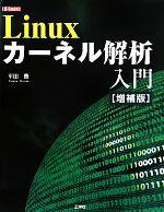 Linuxカーネル解析入門I・O BOOKS