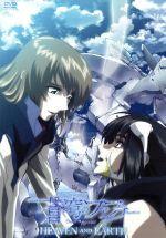 蒼穹のファフナー HEAVEN&EARTH(通常)(DVD)