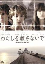 わたしを離さないで(通常)(DVD)