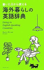 着いた日から使える海外暮らしの英語辞典(単行本)