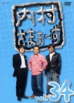 内村さまぁ~ず vol.34(通常)(DVD)