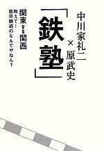 「鉄塾」 関東VS関西 教えて!都市鉄道のなんでやねん?(単行本)