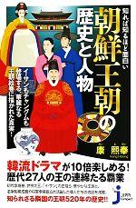 知れば知るほど面白い朝鮮王朝の歴史と人物(じっぴコンパクト新書)(新書)