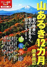 山あるき12カ月関東周辺大人の遠足BOOK東日本20