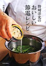 野崎洋光のおいしい節電レシピ(単行本)