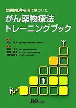 問題解決技法に基づいたがん薬物療法トレーニングブック(単行本)
