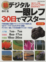新デジタル一眼レフ・30日でマスター 改訂版(単行本)