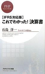これでわかった!決算書 IFRS対応版(PHPビジネス新書)(新書)