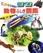 このホネなあに?3D動物ふしぎ図鑑(児童書)
