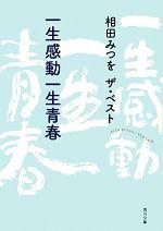 一生感動一生青春 相田みつをザ・ベスト(角川文庫)(文庫)