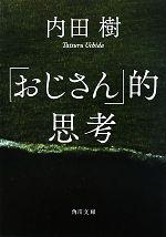 「おじさん」的思考(角川文庫)(文庫)