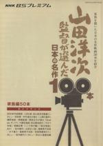 山田洋次監督が選んだ日本の名作100本 家族編50本(単行本)