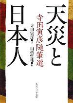 天災と日本人 寺田寅彦随筆選(角川ソフィア文庫)(文庫)