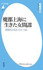 魔都上海に生きた女間諜 鄭蘋如の伝説1914‐1940(平凡社新書)(新書)
