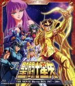 聖闘士星矢 THE MOVIE Blu-ray BOX 1987~2004(Blu-ray Disc)(初回生産限定版)((本編3枚、特典DVD1枚、ブックレット付))(BLU-RAY DISC)(DVD)
