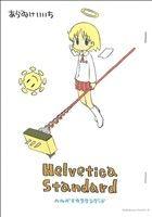 Helvetica Standard(角川Cエース)(大人コミック)