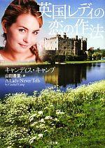英国レディの恋の作法(二見文庫ロマンス・コレクション)(文庫)