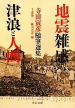 地震雑感/津浪と人間 寺田寅彦随筆選集(中公文庫)(文庫)